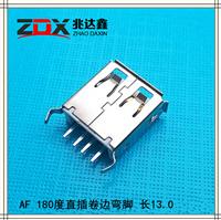 USB2.0母座AF 连接器 180度直插卷边弯脚 长13.0