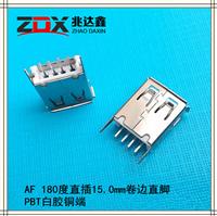 USB母座2.0连接器 AF 180度直插卷边直脚15.0mm