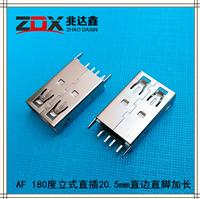 USB2.0连接器母座 AF 180度立式直插直边直脚加长20.5mm