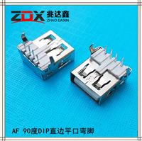 USB2.0连接器 AF母座 90度插板直边弯脚