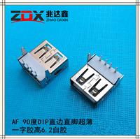 USB2.0母座 AF 90度DIP直边直脚 超薄一字型胶蕊