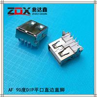 USB2.0连接器AF 母座90度插板DIP直边直脚