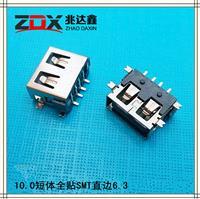 USB2.0母座 10.0短体全贴SMT直边灰胶6.3 卧式贴板