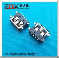 USB2.0母座 短体10.0全贴SMT卷边6.3