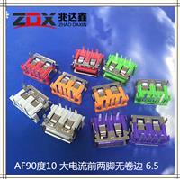 USB2.0母座大电流 AF90度短体10.0前两脚无卷边 6.5