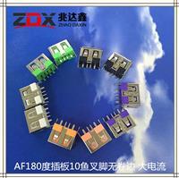 USB2.0连接器大电流 AF180度母座插板短体10.0无卷边