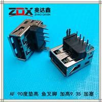USB2.0连接器 AF 90度垫高母座加高9.8鱼叉脚