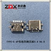 TYPC-C 6P母座四脚沉板0.8 H6.8