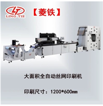 IMD面板全自動絲印機