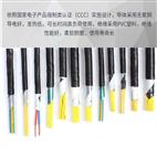 矿用阻燃控制电缆MKYJVP22