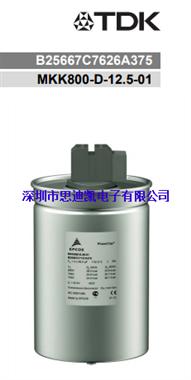 PFC 电力电容 B25667C7626A375 MKK800-D-12.5-01 3*20.7µF 800 V AC