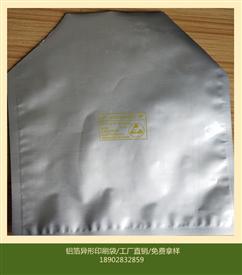 铝箔异形袋