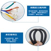 软芯屏蔽电缆RVVP-4*1.5