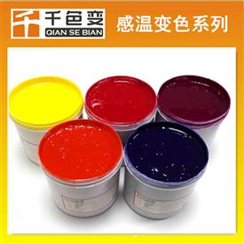 感溫變色油墨 感溫油墨 熱敏變色油墨 感溫變色防偽油墨