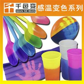 注塑專用食品級勺子感溫變色粉