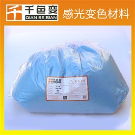 感光變色粉光變粉廣泛用于TPU/PVC鞋材感光變色粉