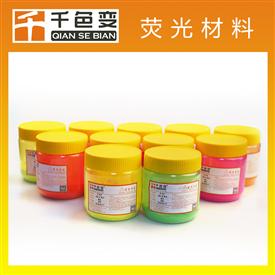 熒光材料  印花熒光材料  WLG系列熒光顏料