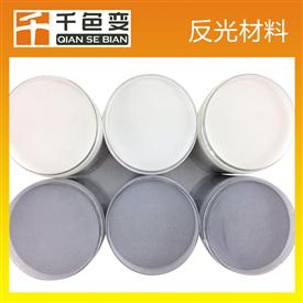 灰色高亮反光粉 灰色反光粉 反光粉生產廠家