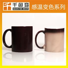 陶瓷杯變色油墨 溫變油墨 感溫油墨 變色陶瓷油墨