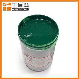 溫變油墨廠家 感溫變色油墨供應商 熱敏油墨變色油墨