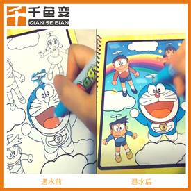 遇水變透明油墨兒童畫紙專用滴水消失顯色油墨