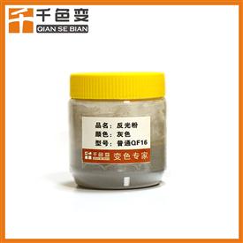東莞反光粉供應織布帶用反光粉布料絲印反光粉