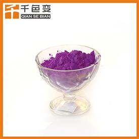 感光變色粉紫色MC12#