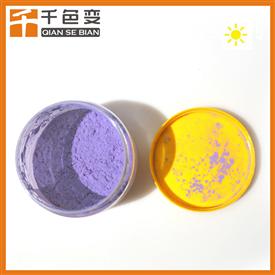 感光變色粉紫羅蘭SMC56#