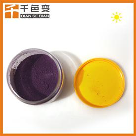 感光變色粉桑葚紫SMC61#