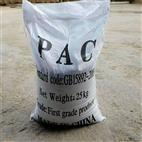 聚合氯化铝(PAC)厂家