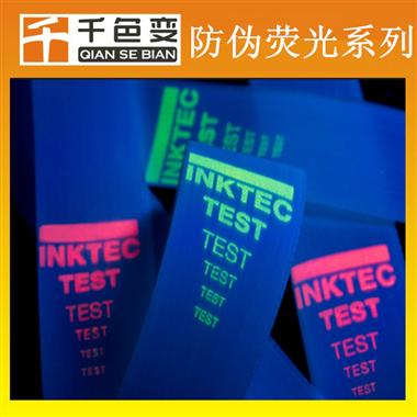 膠印無色熒光油墨 膠印紫外熒光防偽油墨