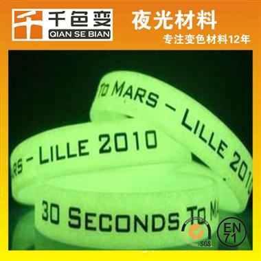 夜光粉硅膠手環用黃綠夜光粉亮處吸光暗處自亮光顏料