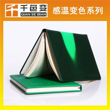 感温变色记事本深绿变浅绿广告礼品用手摸变色PU笔记本