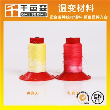 感温变色纱线刺绣用热感变色纱线手摸会变色