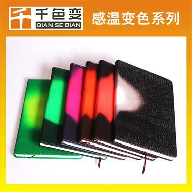 手触摸变色记事本感温变色笔记本订做