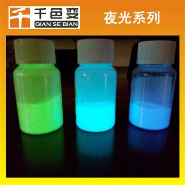 長效夜光粉稀土類夜光材料黃綠夜光粉