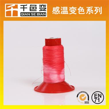 红色感温变色纱线高强涤纶蚕丝高品质耐水洗可上电脑绣花机变色线