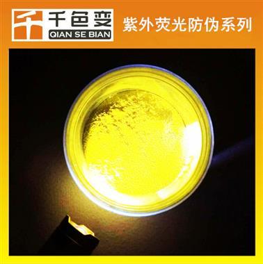 黃色紫外熒光防偽粉隱形膠印防偽材料輪轉印防偽熒光材料