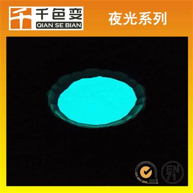 夜光粉藍綠光高亮長效超細稀土材質橡皮泥專用發光材料