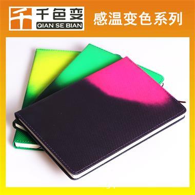 感温变色记事本定制多种温变颜色可选手摸变色笔记本