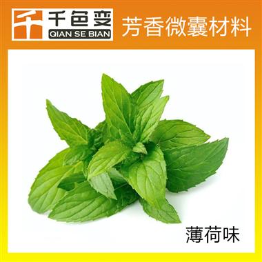 薄荷長效香味油墨水性絲印感香油墨可定制各種香味