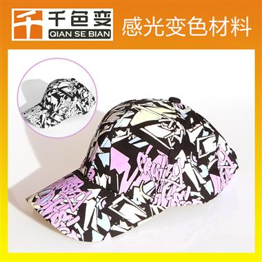 帽子用光變漿太陽光下顯示顏色離開光源顏色消失光敏變色漿