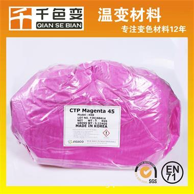 温变粉紫色TZS-22 无色变有色