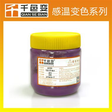温变粉紫色TZS-31有色变无色