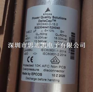 原装正品 EPCOS/爱普科斯 电力电容MKD440-D-15.0 B32304A4152A040