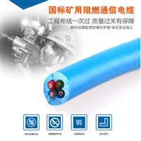 矿用MHYV22*2*0.6通信电缆