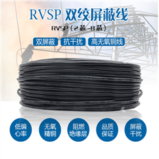 (PZY22)铁路信号电缆