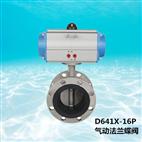 D641X-16Praybet下载iphone不锈钢法兰软密封蝶阀