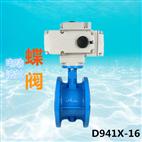 D941X-16电动铸铁法兰软密封蝶阀