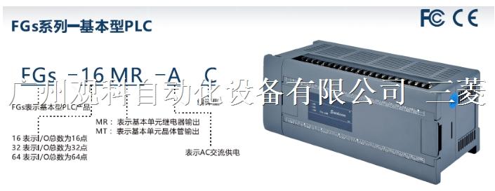 显控一体机(HMI+PLC)GC-043-16MAI-C